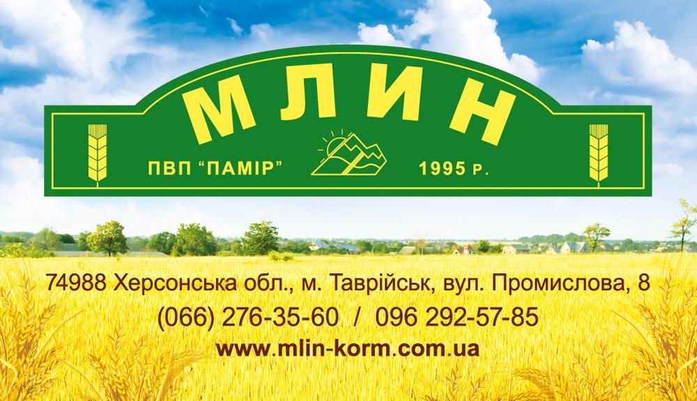 54х94 мм Памир визитка лицо